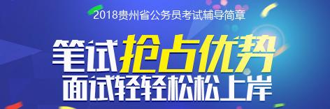 2018年贵州Betway客户端下载betway必威官网备用辅导简章