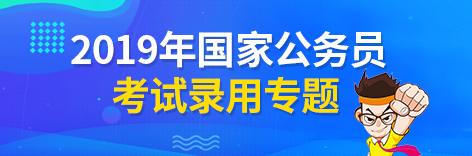 2019年国家Betway客户端下载betway必威官网备用录用备考专